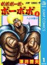 ボボボーボ・ボーボボ 1【電子書籍】[ 澤井啓夫 ]