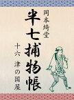 半七捕物帳 十六 津の国屋【電子書籍】[ 岡本綺堂 ]