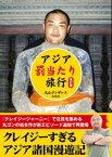 アジア「罰当たり」旅行 改訂版【電子書籍】[ 丸山ゴンザレス ]