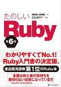 たのしいRuby 第6版【電子書籍】[ 高橋 征義 ]