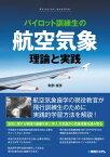 パイロット訓練生の航空気象 理論と実践【電子書籍】[ 財部俊彦 ]