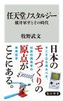任天堂ノスタルジー 横井軍平とその時代【電子書籍】[ 牧野 武文 ]