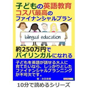 어린이를위한 영어 교육. 코스 파 최고의 재정 계획. 약 250 만 엔으로 이중 언어를 구사할 수 있습니다. [전자 책] [나미 키누 가사]