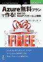 Azure無料プランで作る!初めてのWebアプリケーション開発【電子書籍】[ 窓川 ほしき ]