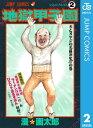 地獄甲子園 2【電子書籍】[ 漫☆画太郎 ]