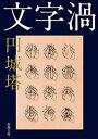 文字渦(新潮文庫)【電子書籍】[ 円城塔 ]