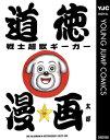 道徳戦士超獣ギーガー【電子書籍】[ 漫☆画太郎 ]