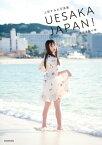 上坂すみれ写真集 UESAKA JAPAN! 諸国漫遊の巻【電子書籍】[ 上坂 すみれ ]