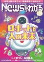 楽天Kobo電子書籍ストアで買える「月刊Newsがわかる2019年06月号【電子書籍】」の画像です。価格は407円になります。