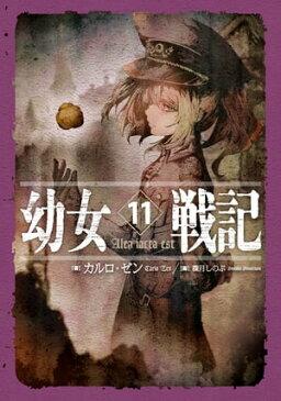 幼女戦記 11 Alea iacta est【電子書籍】[ カルロ・ゼン ]