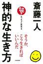 斎藤一人 神的な生き方【電子書籍】[ みっちゃん先生 ]