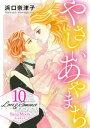 Love&Romance10やさしいあやまち【電子書籍】[ 浜口奈津子 ]