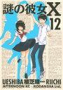 謎の彼女X(12)【電子書籍】[ 植芝理一 ]