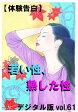 【体験告白】若い性、熟した性 『艶』デジタル版 vol.61『艶』デジタル版【電子書籍】[ 『艶』編集部 ]
