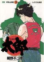 太郎(TARO)(3)【期間限定 無料お試し版】