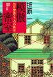 模倣密室〜黒星警部と七つの密室〜【電子書籍】[ 折原一 ]