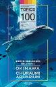 海洋博公園・沖縄美ら海水族館を超楽しむ100のこと【電子書籍】