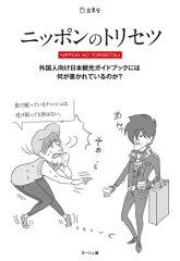 ニッポンのトリセツ外国人向け日本観光ガイドブックには何が書かれているのか?【電子書籍】[ ゴー…