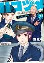 ハコヅメ〜交番女子の逆襲〜(7)【電子書籍】[ 泰三子 ]