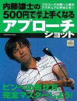 内藤雄士の500円で必ず上手くなる アプローチショット