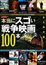 シネマニア100 本当にスゴい戦争映画100本【電子書籍】[ DVD&ブルーレイでーた編集部 ]