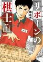 リボーンの棋士(1)【電子書籍】[ 鍋倉夫 ]