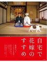 玄光社MOOK 自宅で花嫁のすすめ【電子書籍】