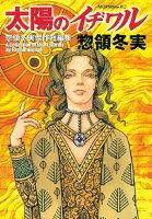 太陽のイヂワルの画像