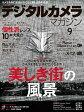 デジタルカメラマガジン 2016年9月号【電子書籍】