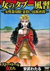 女のタブー風習〜女性器切除・妻殺し・民族虐殺〜【電子書籍】[ 安武わたる ]