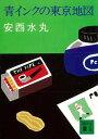 青インクの東京地図【電子書籍】[ 安西水丸 ]