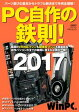 PC自作の鉄則! 2017【電子書籍】[ SPOOL(宮川 泰明) ]
