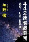 442連隊戦闘団 進め!日系二世部隊【電子書籍】[ 矢野 徹 ]