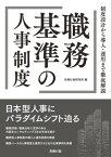職務基準の人事制度【電子書籍】[ 労務行政研究所 ]