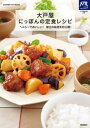 大戸屋 にっぽんの定食レシピ【電子書籍】