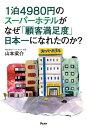 1泊4980円のスーパーホテルがなぜ「顧客満足度」日本一になれたのか?【電子書籍】[ 山本 梁介 ]