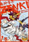 鬼神童子ZENKI 1巻【電子書籍】[ 黒岩よしひろ ]