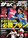 サッカーダイジェスト 2019年6月13日号【電子書籍】