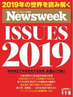 ニューズウィーク日本版 2019年1月1日・8日号