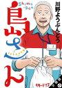 島さん 分冊版 11【電子書籍】...
