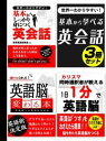 世界一わかりやすい!基本から学べる英会話3冊セット【電子書籍...
