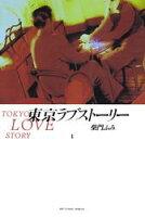 東京ラブストーリー(1)【期間限定 無料お試し版】