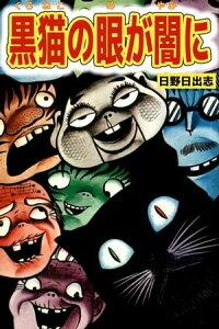 日野日出志 漫画 黒猫の眼が闇に 銚子電鉄 スーパーまずい棒デザイン