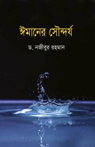 ?????? ???????? / Imaner Sowndorjo (Bengali)【電子書籍】[ ?. ?????? ????? Dr. Najeebur Rahman ]