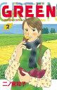 GREEN(2)【電子書籍】[ 二ノ宮知子 ]