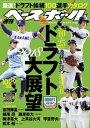 週刊ベースボール 2018年 10/29号【電子書籍】[ 週刊ベースボール編集部 ]
