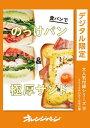 食パンでのっけパン&極厚サンド【...