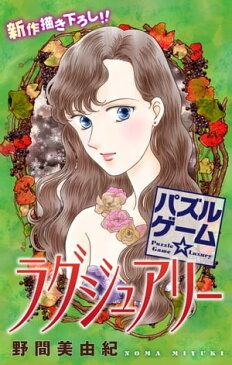 Love Silky パズルゲーム☆ラグジュアリー story17【電子書籍】[ 野間美由紀 ]