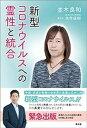 新型コロナウイルスへの霊性と統合【電子書籍】[ 並木良和 ]