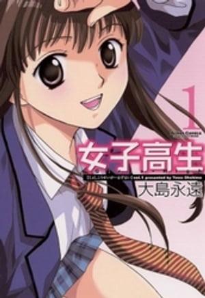 コミック, その他  Girls-High 1